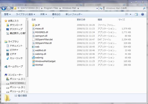 windows7 メール ソフト